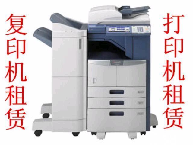 东芝2050C/2550C/3050C彩色复印机