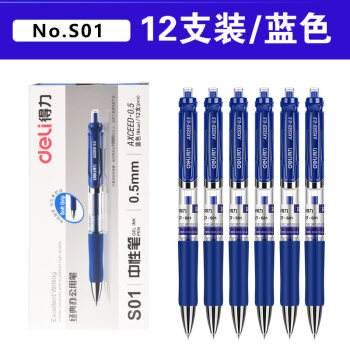 得力蓝色0.5mm中性笔12支/盒S01