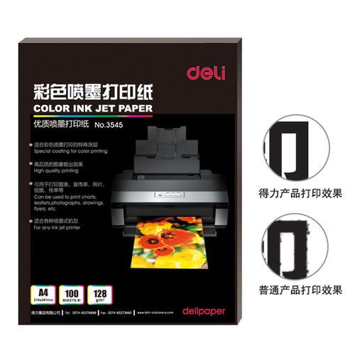 得力彩色喷墨打印纸3545