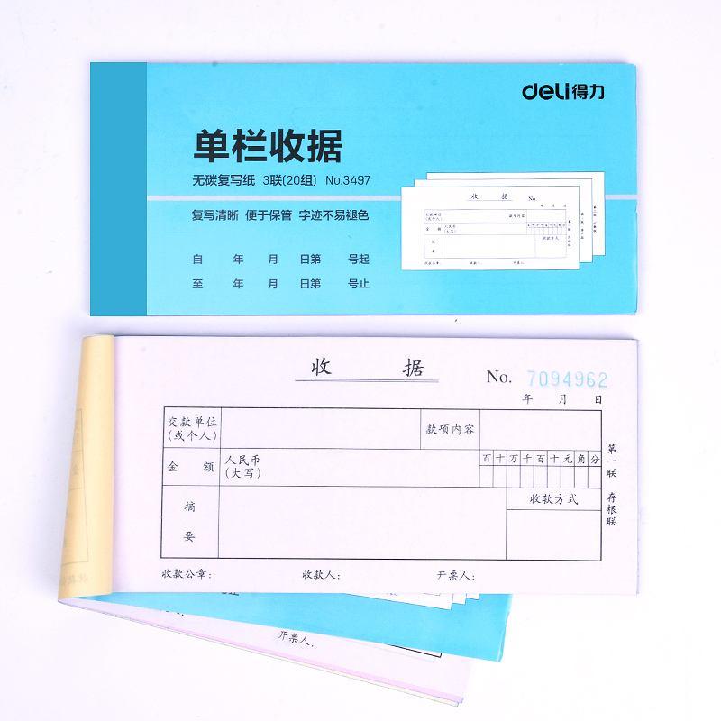 得力单栏收据3497(三联)